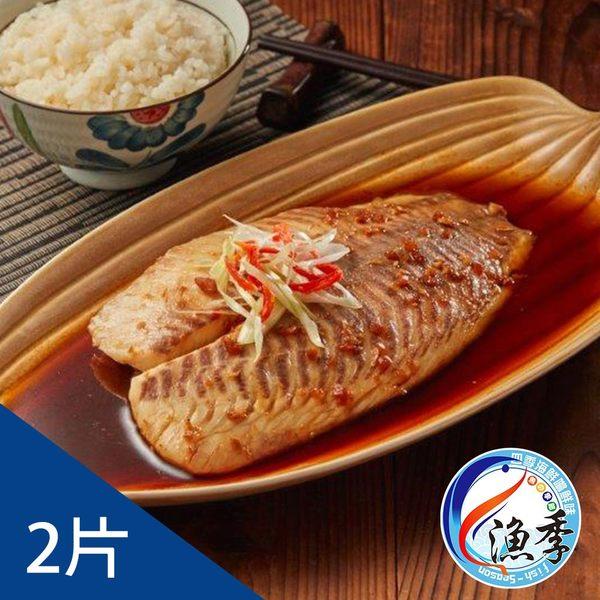 【漁季】顏師父台式古早味鯛魚片*2片(250g±10%)