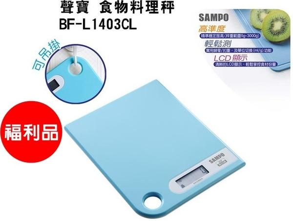 (福利品)【聲寶】食物料理秤/LCD顯示BF-L1403CL 免運