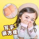 兒童手套冬天小學生寫字露指半截寶寶女童半指無指嬰兒男孩秋冬季 雙十一全館免運