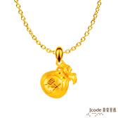 J'code真愛密碼 金錢袋黃金墜子-立體硬金款 送項鍊