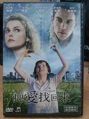 影音專賣店-P12-032-正版DVD*電影【把愛找回來】-羅賓威廉斯 泰倫斯豪爾 強納森萊斯