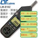 路昌Lutron LM-8102 五合一...