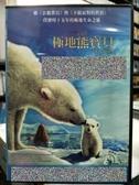 挖寶二手片-B05-012-正版DVD-動畫【極地熊寶貝:拿努的歷險】-(直購價)
