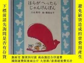 二手書博民逛書店日語原版《罕見はらがへったらじゃんけんぽん 》川北 亮司 著Y1