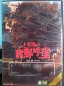 挖寶二手片-P04-098-正版DVD*動畫【霍爾的移動城堡】-宮崎駿作品
