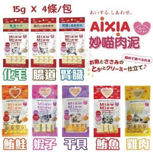 『寵喵樂旗艦店』【單包】日本AIXIA 愛喜雅《Miaw妙喵肉泥系列》15g*4入/包 貓零食 多種口味任選