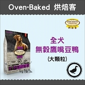 Oven-Baked烘焙客〔無穀全犬鷹嘴豆鴨,大顆粒,10磅〕