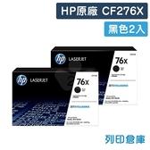 原廠碳粉匣 HP 2黑高容量組合包 CF276X/76X /適用 HP LaserJet Pro M404/MFP M428/M404dn/M428fdw