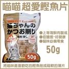 *KING WANG*【十包組+免運】日本進口喵喵超愛鰹魚片 50g