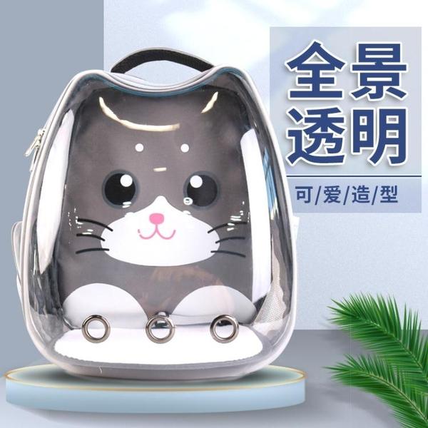 貓包太空包寵物外出便攜貓咪狗狗大號透明背包太空艙便攜後背包 嬡孕哺