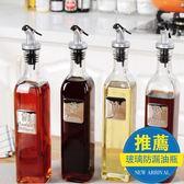 【年終大促】99任選油壺玻璃防漏油瓶調味瓶醬油瓶醋瓶