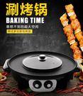 電烤爐-火鍋燒烤一體鍋家用電烤盤兩用鴛鴦火鍋鍋可分離多功能涮煎烤肉機 完美情人館YXS