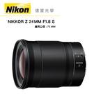 【分期0利率】 Nikon Z 24mm F/1.8 S Z系列 總代理國祥公司貨 登錄送$3000 德寶光學 大光圈 人像風景定焦