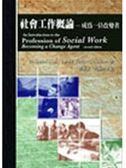 (二手書)社會工作概論: 成為一位改變者