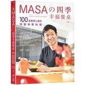 MASA的四季幸福餐桌(100道療癒心靈的特製季節料理)