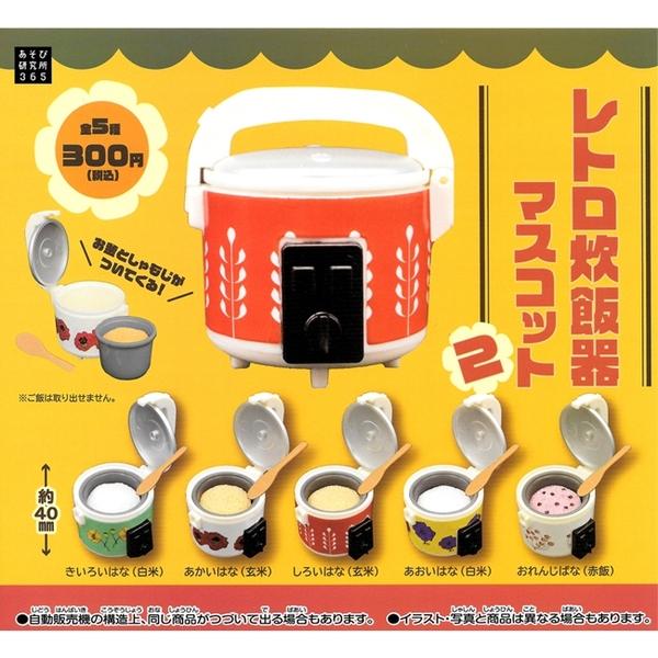 全套5款【日本正版】復古炊飯器模型 P2 扭蛋 轉蛋 迷你炊飯器 迷你電鍋 - 456590