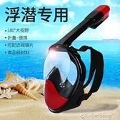 潛水泳鏡浮潛面罩浮潛三寶全臉呼吸成人游泳眼鏡潛水面罩潛水裝備 快速出貨