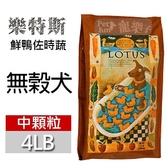 [寵樂子]《LOTUS 樂特斯手感慢培鮮糧》無穀鮮鴨佐田野時蔬 - 全犬中顆粒 4LB