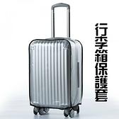 行李箱保護套旅行箱包-透明防水耐磨耐髒拉桿箱套73pp272【時尚巴黎】
