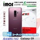 【愛瘋潮】Samsung Galaxy S9 iMOS 3SAS 【背面】防潑水 防指紋 疏油疏水 螢幕保護貼