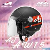 [安信騎士] 法國 ASTONE AJ 228 AW15 平光黑紅 半罩 安全帽 復古 小帽體