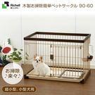 *WANG*【ID89511】日本Richell寵物木製簡單打掃圍欄