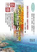 飯水分離之四季體質養生法(最新增訂版)