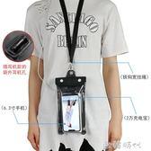 雨天專用可充電插耳機手機防水袋裝備保護套vivo觸屏oppo 歐韓時代