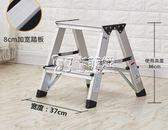 家用梯 鋁金輕便人字梯子家用折疊倉庫攝影花架置物凳YYP 卡菲婭