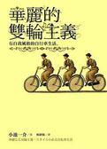 (二手書)華麗的雙輪主義:有自我風格的自行車生活