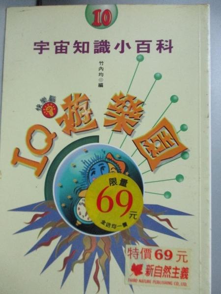 【書寶二手書T8/科學_GOV】IQ遊樂園(10):宇宙知識小百科_竹內均