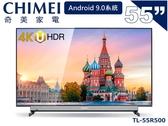 ↙0利率↙CHIMEI 奇美55吋4K連網 安卓9.0 HDR直下式LED液晶電視TL-55R500原廠保固【南霸天電器百貨】
