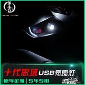 汽車車內氛圍燈改裝led裝飾燈十代新思域USB氛圍燈腳底燈氣氛燈 道禾生活館