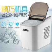 全自動制冰機商用家用大小型制冰塊機奶茶店迷你15KG制冰機 〖korea時尚記〗