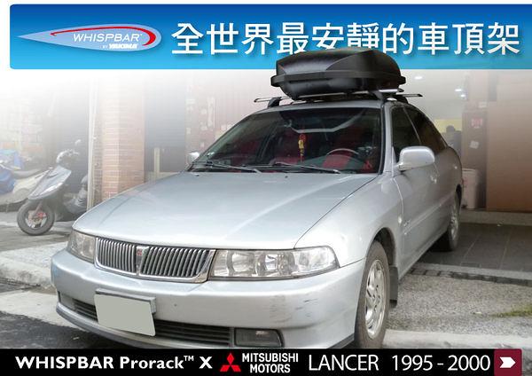 ∥MyRack∥WHISPBAR Through Bar Mitsubishi Lancer 1995-2000 車頂架∥全世界最安靜的車頂架 行李架 橫桿∥