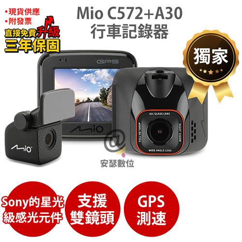Mio C572+A30【送 64G+E06三孔+萬用刀】前後雙鏡 行車記錄器 SONY Starvis