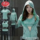 休閒套裝春秋瑜伽服新款速幹衣寬鬆夏季專業健身房跑步運動套裝女 科炫數位