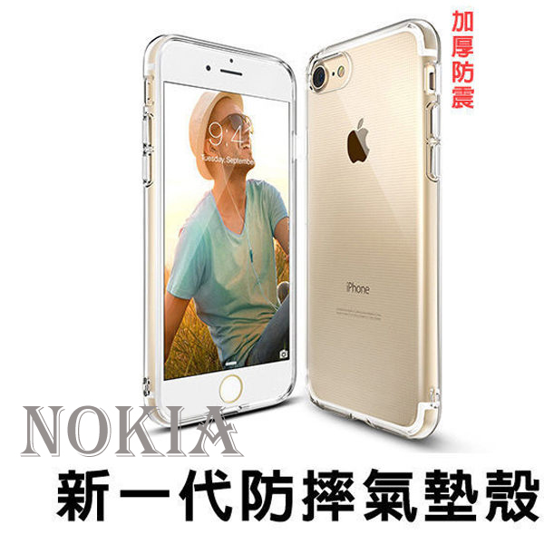 防摔空壓殼 諾基亞 Nokia7 Plus Nokia6.1 Plus X6 nokia8.1 加厚氣囊 手機殼 氣墊殼 冰晶盾 BOXOPEN