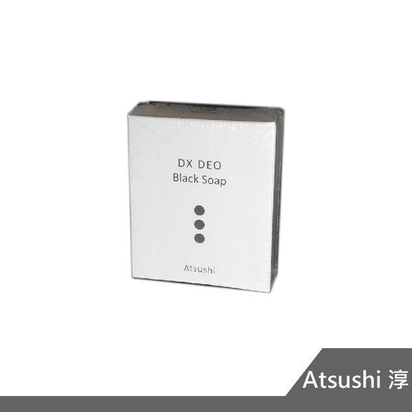 Atsushi 淳 日本原裝黑職柿軽肌皂 DX 輕肌皂 酵素皂(黑銀升級版 80g)【RH shop】日本代購