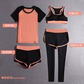 運動套裝女瑜伽服速干衣夏天跑步健身房