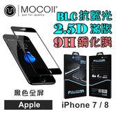Mocoll 精品 摩可膜 2.5D 滿版,抗藍光,9H 鋼化玻璃膜 - iPhone 7 / iPhone 8 專用 ( 黑色 )