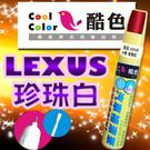 LEXUS 珍珠白車款專用,酷色汽車補漆筆,各式車色均可訂製,車漆烤漆修補,專業色號調色