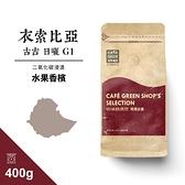 衣索比亞古吉小D調日曬咖啡豆G1-百香紫羅蘭20/01批次(400g)|咖啡綠商號