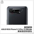 ASUS ROG Phone5 系列 ZS673KS ROG5 Pro Ultimate 纖維鏡頭保護貼 保護膜 鏡頭貼