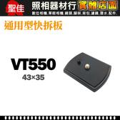 【現貨】通用型快拆板 VT550 VT-550 快拆板 快速底板 43x35mm 適用 Asoka VT550 腳架
