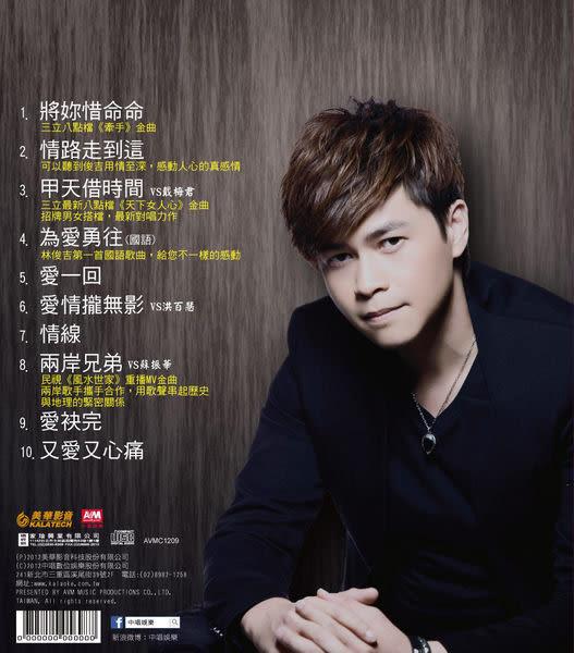 林俊吉 將妳惜命命 CD  (購潮8)
