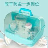 嬰兒奶瓶收納箱大號干燥架便攜寶寶用品餐具儲存盒晾干架防塵翻蓋igo 至簡元素