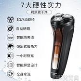 剃鬚刀電動男士刮鬍刀充電式智慧多功能鬍鬚刀USB充電全身水洗 快速出貨