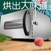 220V水果烘干機 食品家用小型食物果蔬風干機干果脫水機商用6層WD 晴天時尚館