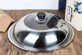 鍋蓋不銹鋼組合鍋蓋鍋蓋透明鋼化玻璃蓋炒菜鍋蓋  萌萌小寵